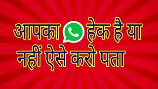 How To Know Your Whatsapp Hack Or Not |  Pata Karo Aapka WhatsApp Hack Hai Ya Nahi Hai!.