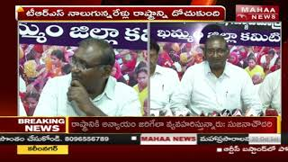 KCR Failed To FulFill His Promises To Voters | M.L New Democracy
