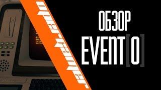 Event[0] - обзор игры