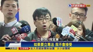 要黃國昌、許毓仁放棄同婚版本 段宜康道歉