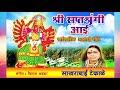 श्री सप्तशृंगी देवीची पारंपरिक आराधी गीते - साखराबाई टेकाळे