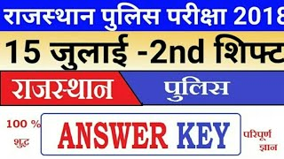 Rajsthan Police Exam 15 July 2018,2nd Shift All Quation Answer key and paper pdf
