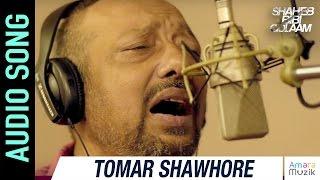 Shaheb Bibi Golaam Bangla Movie 2016 | Tomar Shawhore Full Audio Song | Anupam Roy | Anjan Dutt