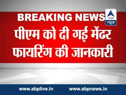PM Modi takes note of ceasefire violation by Pakistan