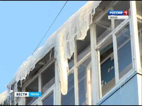 Пензенцам разъяснили, кто должен сбивать сосульки с балконов
