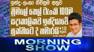 Siyatha Morning Show | 05 - 10 - 2021 | Siyatha TV