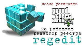 #КАК? восстановить работу (regedit) после установки GTA 5 (ГТА 5) GTA V - не работает (regedit)