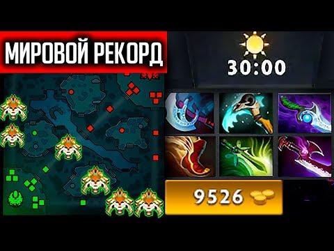 700 КРИПОВ ЗА 30 МИНУТ, МИРОВОЙ РЕКОРД ФАРМА | DOTA 2