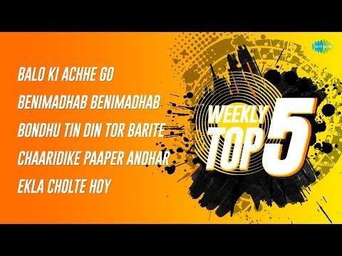 Weekly Top 5 | Balo Ki Achhe | Benimadhab  | Bondhu Tin Din | Chaaridike Paaper | Ekla Cholte Hoy