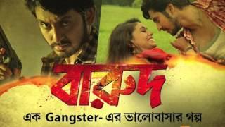 Surjomukhi | Barud | Madhubanti | Bangla film song