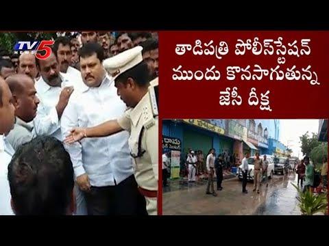 తాడిపత్రి, చిన పొడమలలో కొనసాగుతున్న ఉద్రిక్తతలు | MP JC Diwakar Reddy's Protest Continues | TV5 News