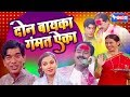 Download Don Baika Gammat Aayaka - Superhit Marathi Comedy Natak MP3 song and Music Video