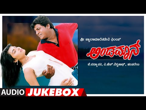 Kannada Movie Songs Full | Andaman | Kannada Old Hits video