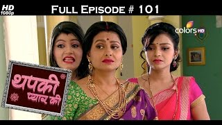 Thapki Pyar Ki - 18th September 2015 - थपकी प्यार की - Full Episode (HD)