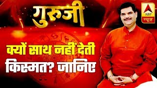GuruJi With Pawan Sinha: Why Does Your Luck Not Support You?