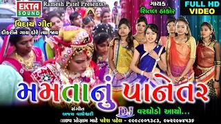 Mamtanu Panetar - FULL HD VIDEO | Shital Thakor | New Gujarati Lagna Geet 2017 | DJ Vargodo Aayo