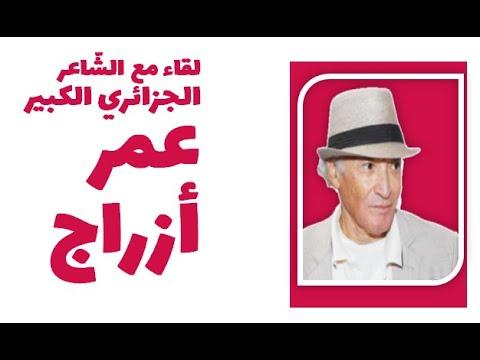 عمر أزراج.. ندوة فكرية