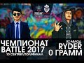 Видео Battle Ryder Vs 0 Грамм RAP TJ mp3