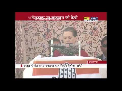 Sonia Gandhi address rally in Anantnag | Jammu & Kashmir