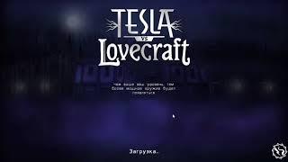 Tesla vs Lovecraft. Обычный мир. Запись N4.