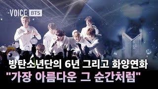 """방탄소년단 """"질 땐 나팔꽃처럼 아름다운 그 순간처럼""""..BTS가 말하는 6년 그리고 '화양연화' / SBS / 보이스V"""