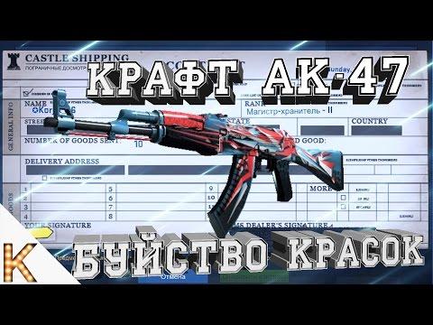 Крафт АК-47 Буйство красок - ПРОВАЛЬЧИК ❖ CS:GO
