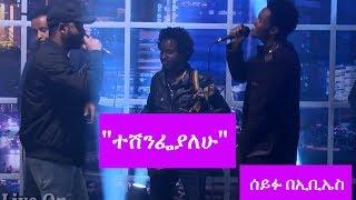 """Seifu on EBS: Mulualem & Ephrem  - """"ተሸንፌያለሁ"""" Live Performance"""