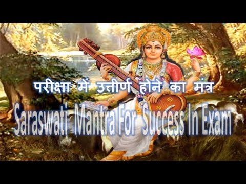 Mantra For Success in Exam - Saraswati Mantra