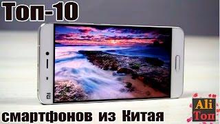 ТОП 10 САМЫХ ЛУЧШИХ СМАРТФОНОВ ИЗ КИТАЯ (2016)