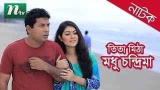 Romantic Natok - Tita Mitha Modhuchandrima l Mosharraf Karim, Shaina, Niloi, Hero l Drama & Telefilm