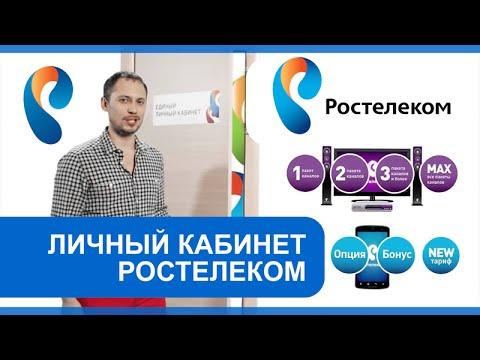 Видео как проверить остаток на интернете Ростелеком
