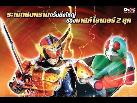 Heisei Rider vs. Showa Rider อภิมหาศึกมาสค์ไรเดอร์ [Official Trailer]