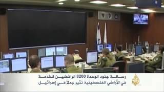 رسالة جنود الوحدة 8200 الرافضين للخدمة في إسرائيل