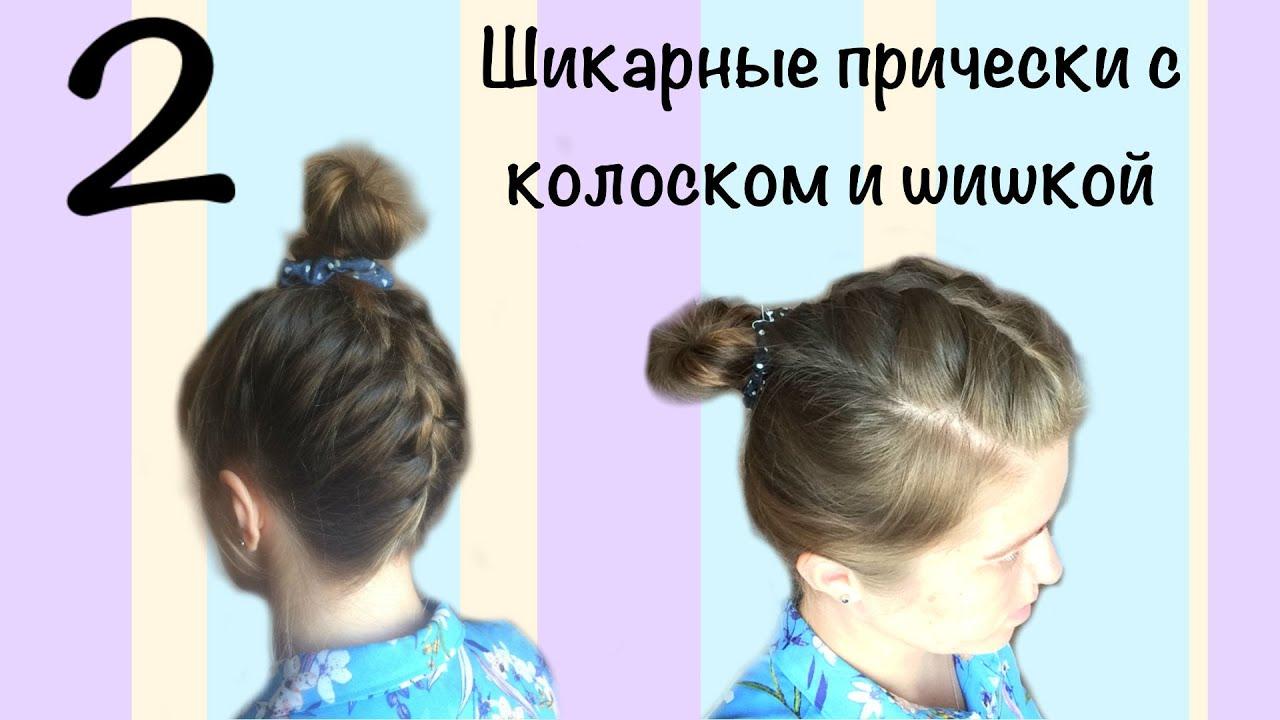 Как сделать шишечку на голове из волос для гимнастики