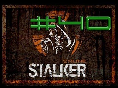 Stalker Online. Химический отстойник. #40