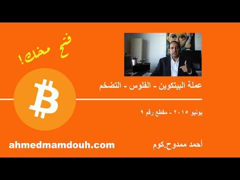 ما هي عملة البيتكوين Bitcoin  وما هي  الفلوس اصلا ولماذا يحدث تضخم؟ (م9)