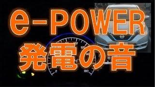 ノートe-Powerのモータ&エンジン音