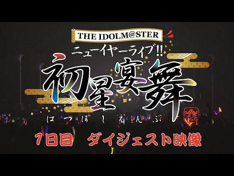 THE IDOLM@STER ニューイヤーライブ!! 初星宴舞【1日目】ダイジェスト映像 - YouTube (11月02日 09:30 / 9 users)
