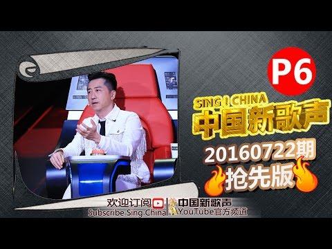 【中国新歌声】第2期 抢先版 PART 6 %e4%b8%ad%e5%9c%8b%e9%9f%b3%e6%a8%82%e8%a6%96%e9%a0%bb