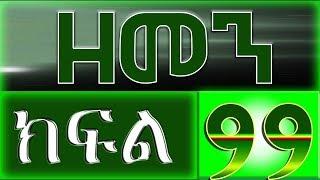 Zemen Drama - Part 99 (Ethiopian Drama)