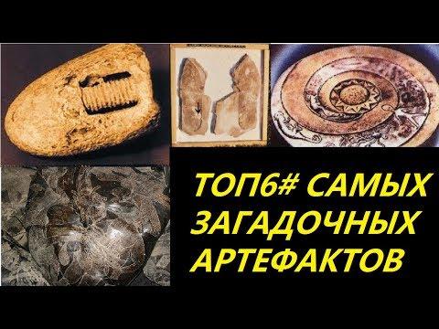 ТОП6# САМЫХ ЗАГАДОЧНЫХ АРТЕФАКТОВ