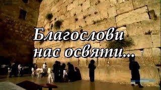 Христианское пение - Благослови нас...