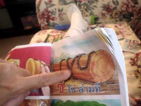 Lilly Thai Alphabet 001 video