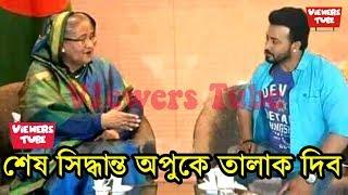 দেখুন কেঁদে কেঁদে শাকিব খান প্রধানমন্ত্রীকে যা বললেন - অপুকে তালাক দিবো আমি - Shakib Khan Interview