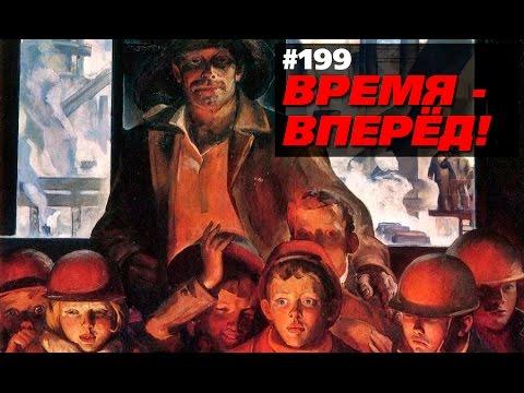 Хроника изоляции России. Время-вперёд! 199