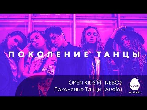 Open Kids ft.  NEBO5 -  Поколение Танцы (Audio)