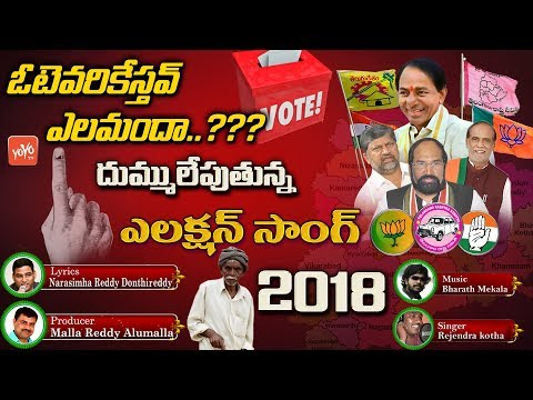 ఓటెవరికేస్తవ్ ఎలమంద? | Election Song 2018 Telugu | Telangana, Andhra Pradesh | YOYO TV Channel