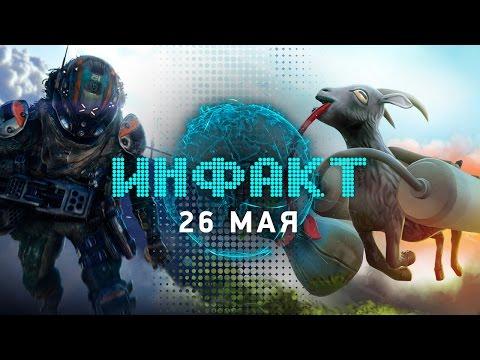 Инфакт от 26.05.2016 [игровые новости] — Titanfall 2, Xbox One, Goat Simulator: Waste of Space…