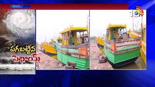 పగపట్టిన పెథాయ్..| #PhethaiCyclone Update News | AP government Alert To Fisherman's