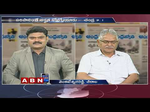 Discussion on CM Chandrababu's Dharma Porata Deeksha against Central Govt | Part 1 | ABN Telugu